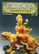 Buch Obst & Gemüseschnitzen - Chinesische Schnitzkunst