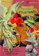 Obst & Gemüseschnitzen -  figurative Thai  Schnitzkunst