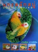 Buch für Seifenschnitzen - Soapcarving Tiere