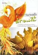 Obst & Gemüseschnitzen -Schritt für Schritt Thai Schnitzkunst