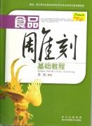 Obst & Gemüseschnitzen - Chinesische Schnitzkunst