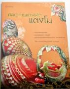Früchte schnitzen im thailändischen Stil, Wassermelonen