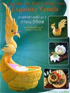 Libro  dell'intaglio della verdura,vasi squisiti
