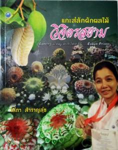 Anleitungsbuch für Thai Früchteschnitzkunst von Tawan Prince