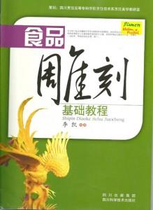 Libro  dell'intaglio della verdura