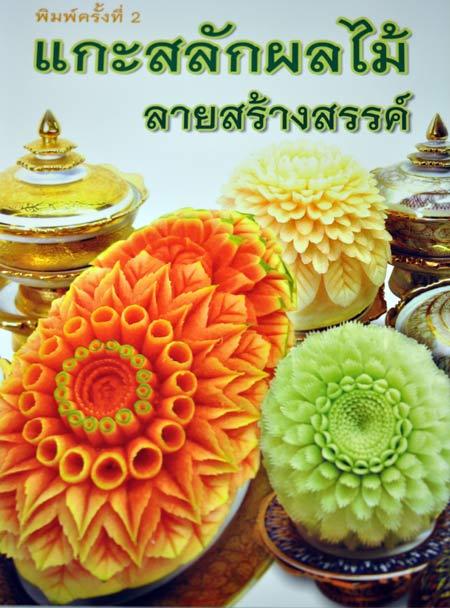 Thai vegetable fruit carving book