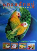 book for soapcarving animals