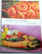 Thai style vegetable & fruit carving book